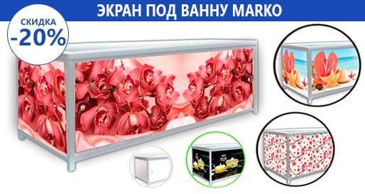 -20% На всю линейка экранов MARKO